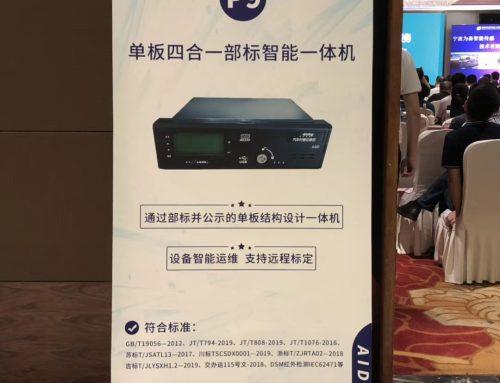 P9 got a new approval – Hunan province standards